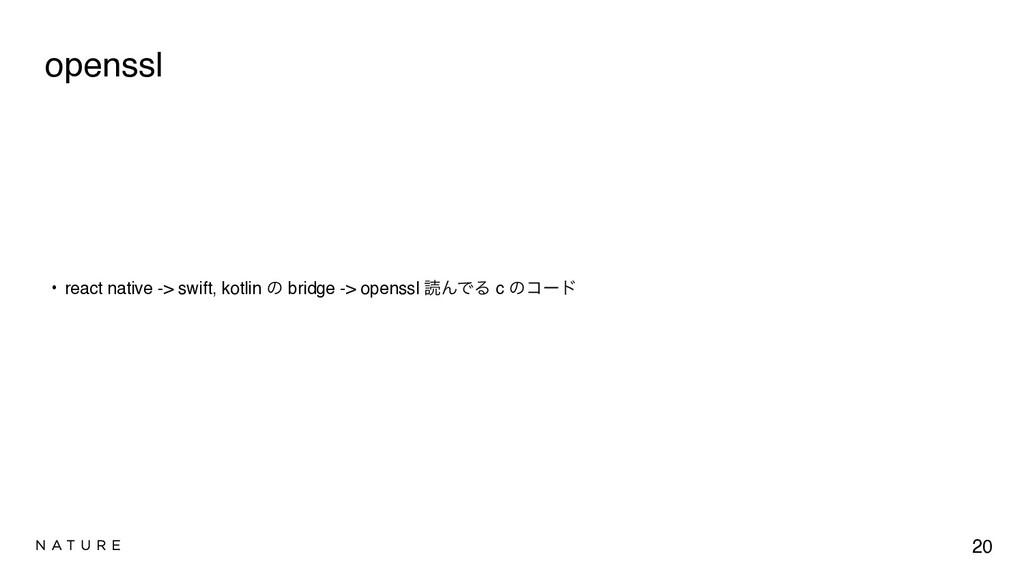 openssl 20 • react native -> swift, kotlin ͷ br...
