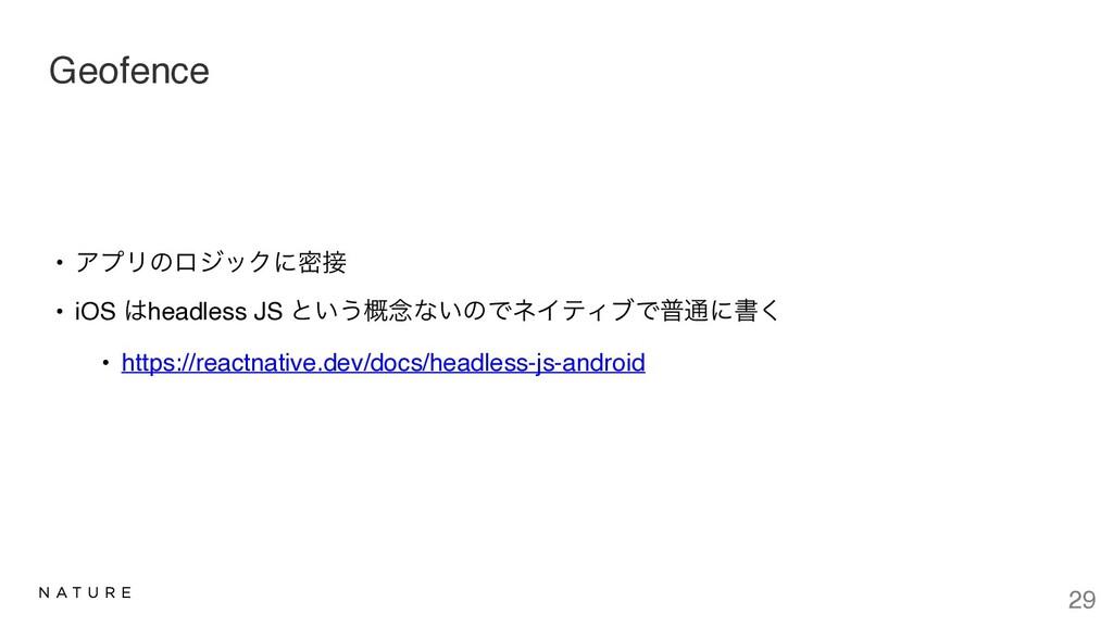 Geofence • ΞϓϦͷϩδοΫʹີ • iOS headless JS ͱ͍͏֓೦...