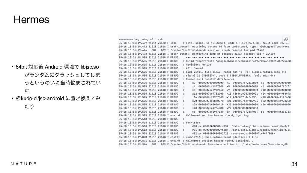 Hermes 34 • 64bit ରԠޙ Android ڥͰ libjsc.so ͕ϥϯ...