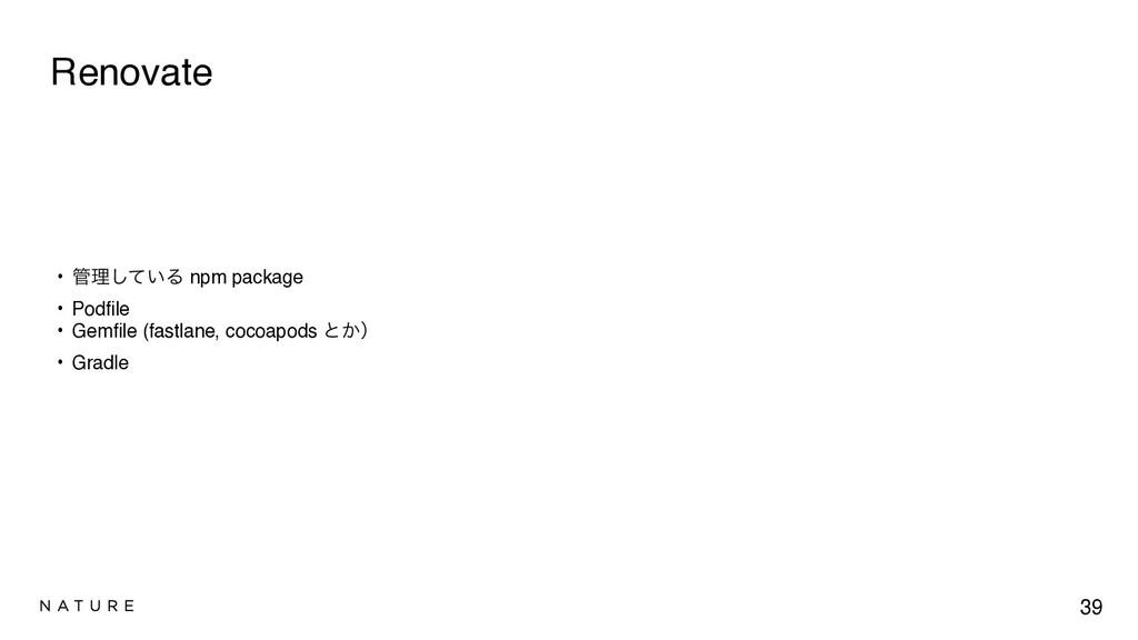 Renovate • ཧ͍ͯ͠Δ npm packag e  • Podfil e  • G...