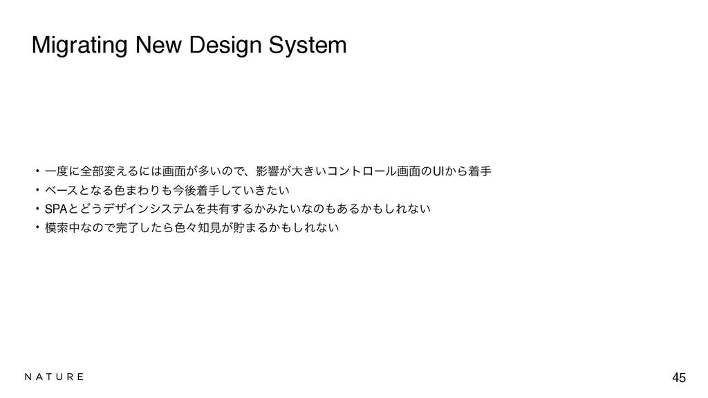 Migrating New Design System • Ұʹશ෦ม͑Δʹը໘͕ଟ͍ͷͰ...