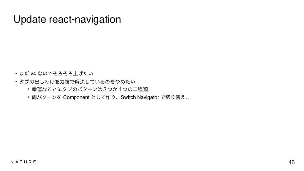 Update react-navigation • ·ͩ v4 ͳͷͰͦΖͦΖ্͍͛ͨ • λ...