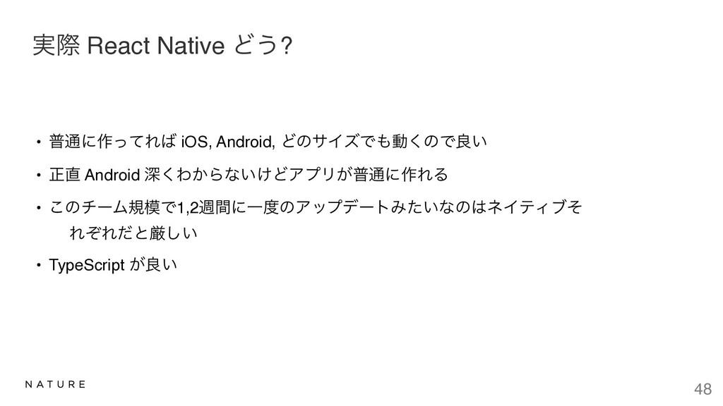 ࣮ࡍ React Native Ͳ͏? • ී௨ʹ࡞ͬͯΕ iOS, Android, Ͳͷ...