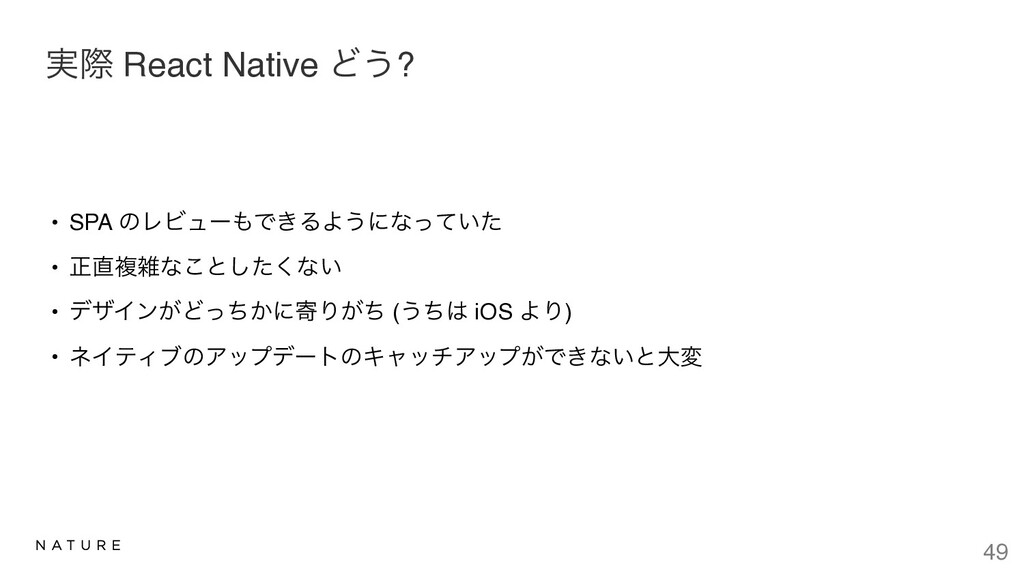 ࣮ࡍ React Native Ͳ͏? • SPA ͷϨϏϡʔͰ͖ΔΑ͏ʹͳ͍ͬͯͨ • ਖ਼...