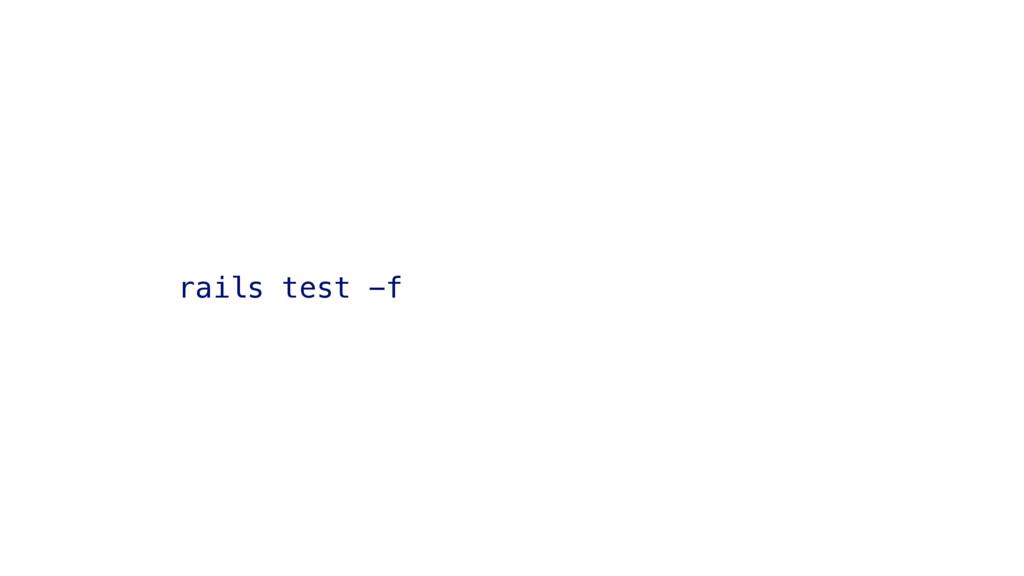 rails test -f