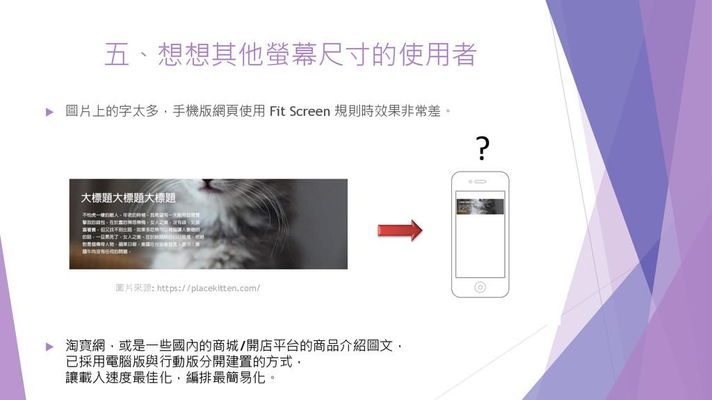 五、想想其他螢幕尺寸的使用者  圖片上的字太多,手機版網頁使用 Fit Screen 規則時...