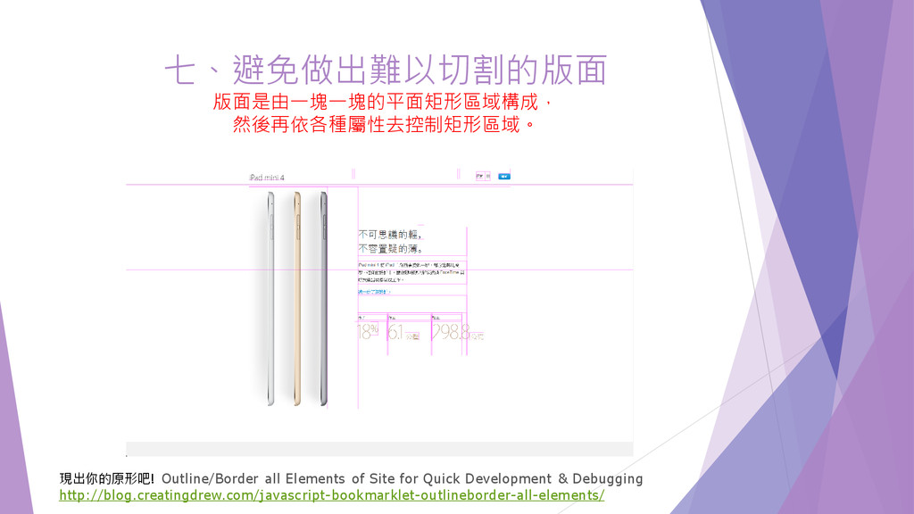 現出你的原形吧! Outline/Border all Elements of Site fo...