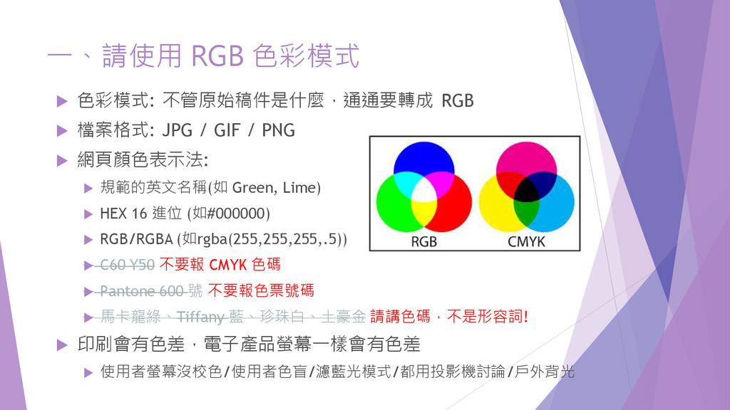 一、請使用 RGB 色彩模式  色彩模式: 不管原始稿件是什麼,通通要轉成 RGB  檔案...
