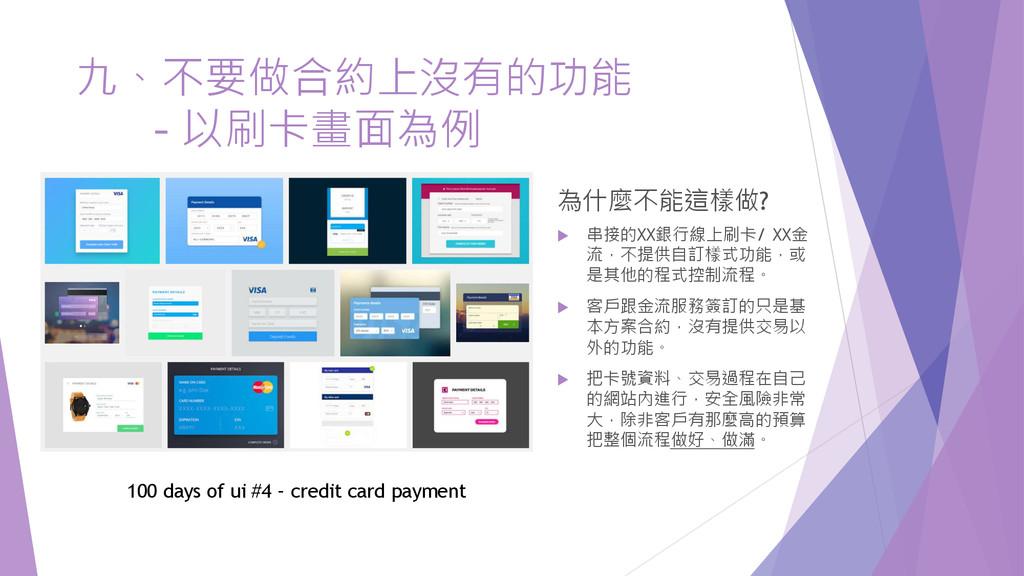 為什麼不能這樣做?  串接的XX銀行線上刷卡/ XX金 流,不提供自訂樣式功能,或 是其他的...