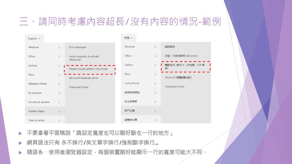  不要拿著平面稿說「請設定寬度在可以剛好斷在一行的地方」  網頁語法只有 永不換行/英文單...