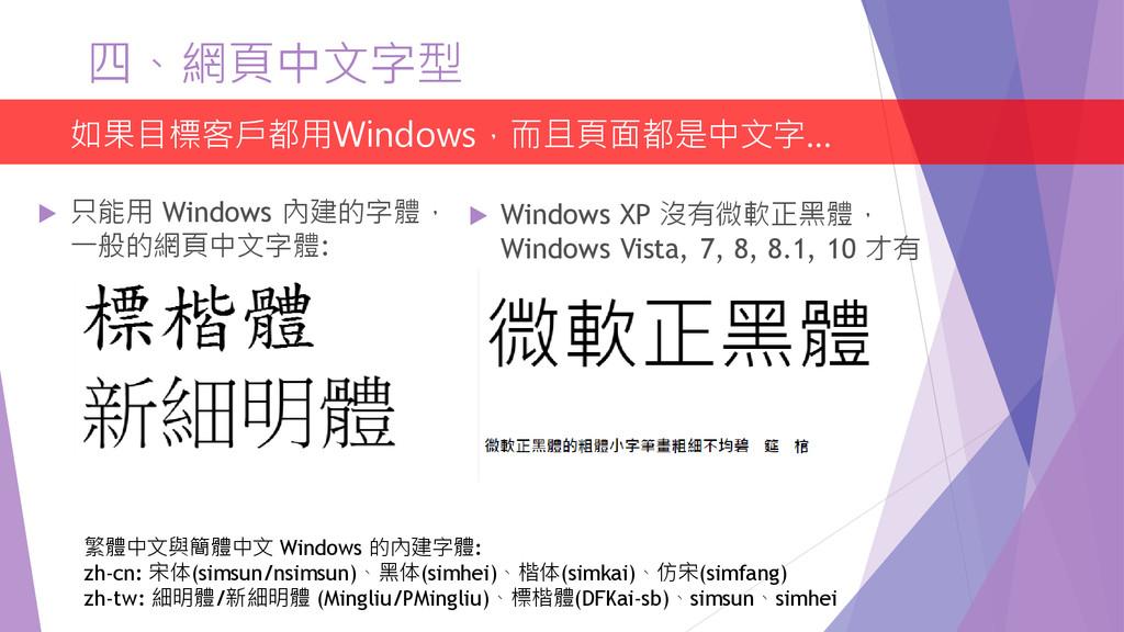 四、網頁中文字型  只能用 Windows 內建的字體, 一般的網頁中文字體:  Wind...