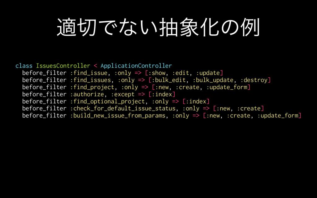 దͰͳ͍நԽͷྫ class IssuesController < Application...