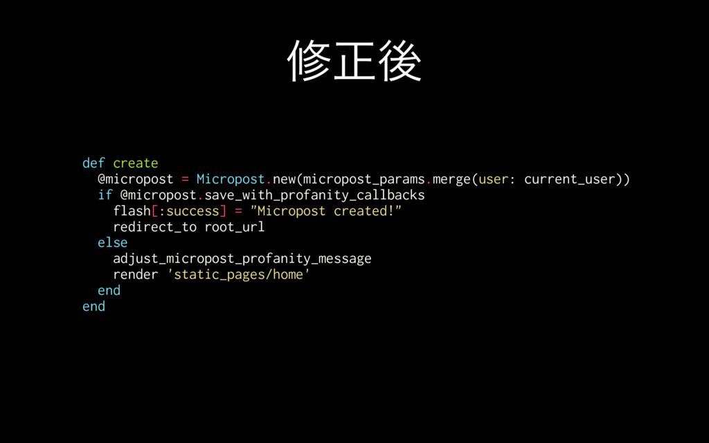 मਖ਼ޙ def create @micropost = Micropost.new(micro...