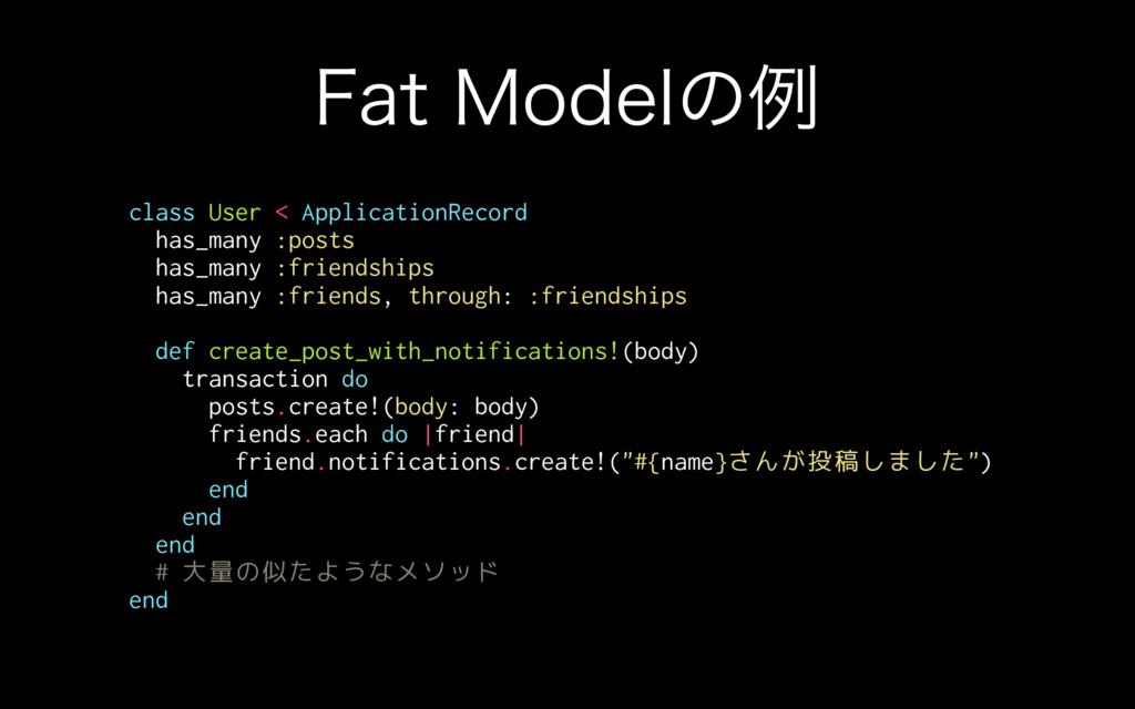 'BU.PEFMͷྫ class User < ApplicationRecord has_...