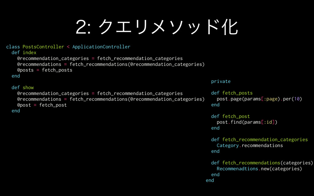 ΫΤϦϝιουԽ class PostsController < Application...