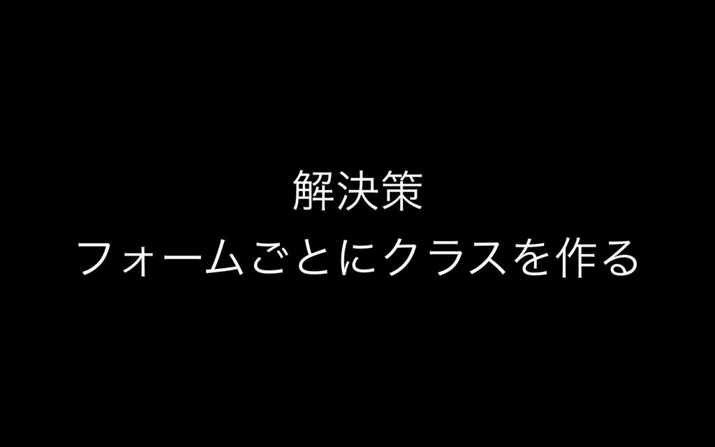 ղܾࡦ ϑΥʔϜ͝ͱʹΫϥεΛ࡞Δ