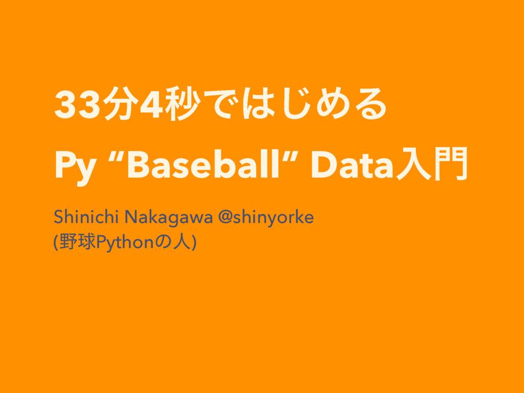 """334ඵͰ͡ΊΔ Py """"Baseball"""" Dataೖ Shinichi Nakaga..."""