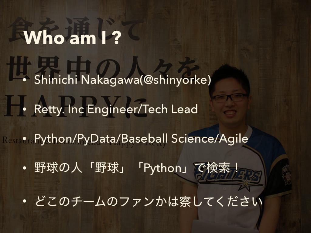 Who am I ? • Shinichi Nakagawa(@shinyorke) • Re...