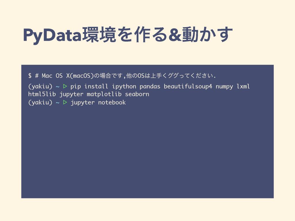 PyDataڥΛ࡞Δ&ಈ͔͢ $ # Mac OS X(macOS)ͷ߹Ͱ͢,ଞͷOS্...