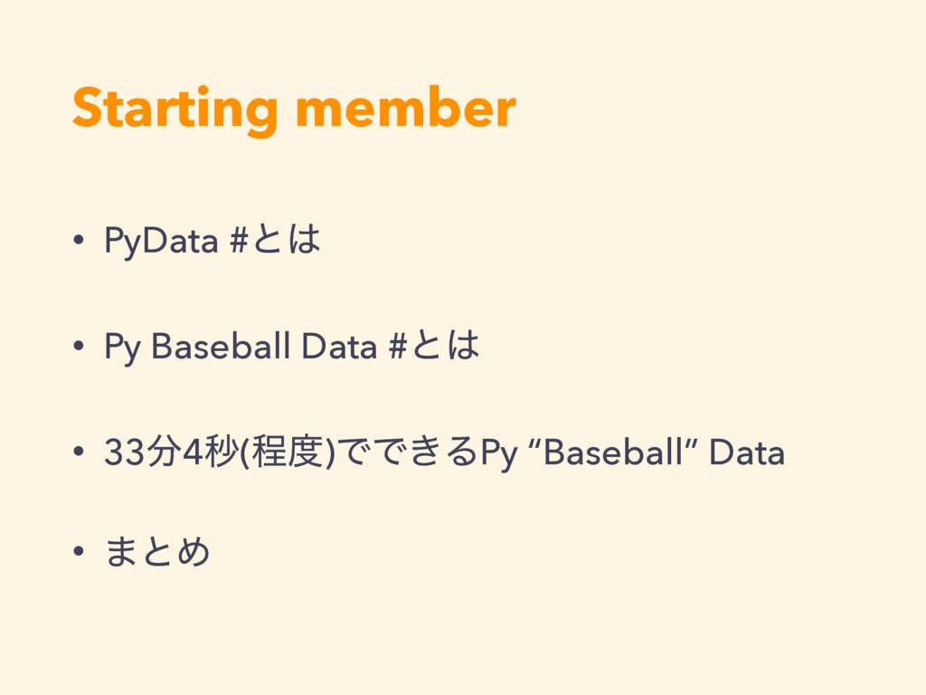 Starting member • PyData #ͱ • Py Baseball Data...