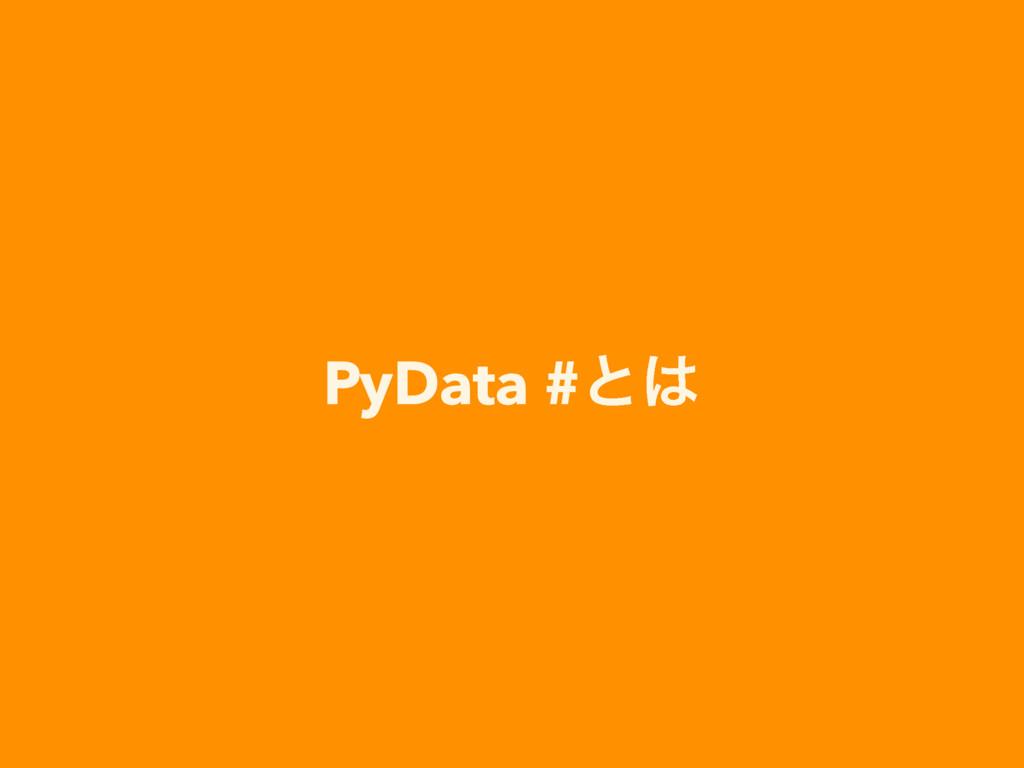 PyData #ͱ