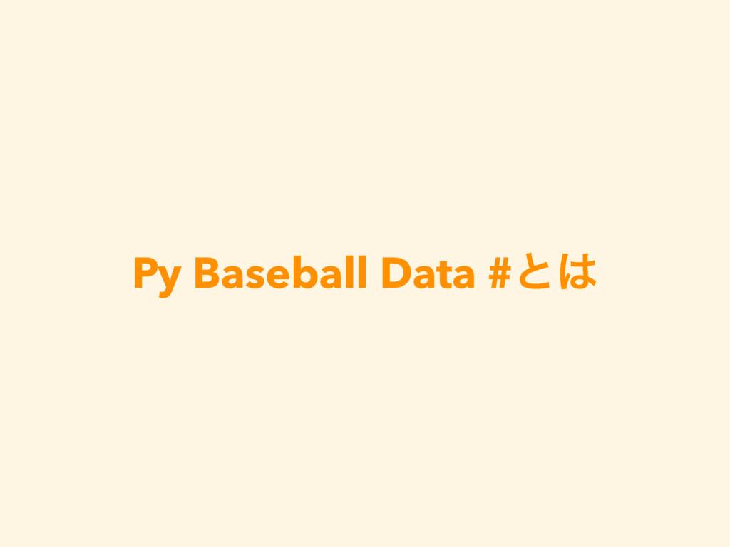 Py Baseball Data #ͱ