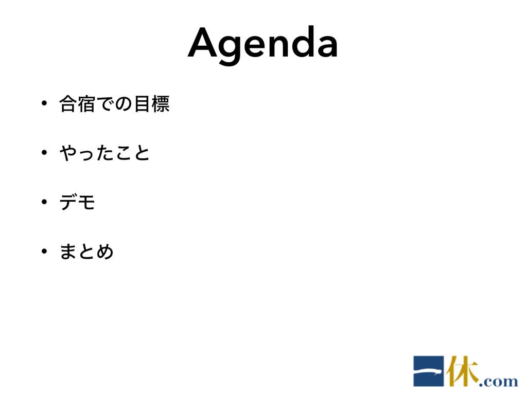 Agenda • ߹॓Ͱͷඪ • ͬͨ͜ͱ • σϞ • ·ͱΊ