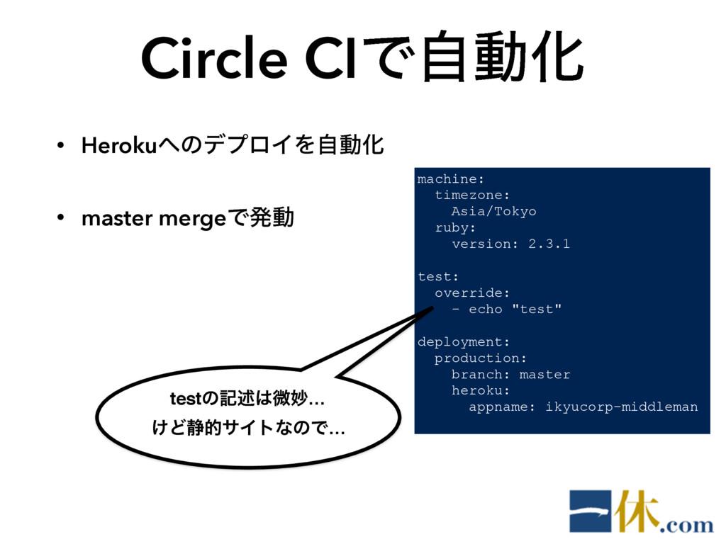 Circle CIͰࣗಈԽ • HerokuͷσϓϩΠΛࣗಈԽ • master merge...
