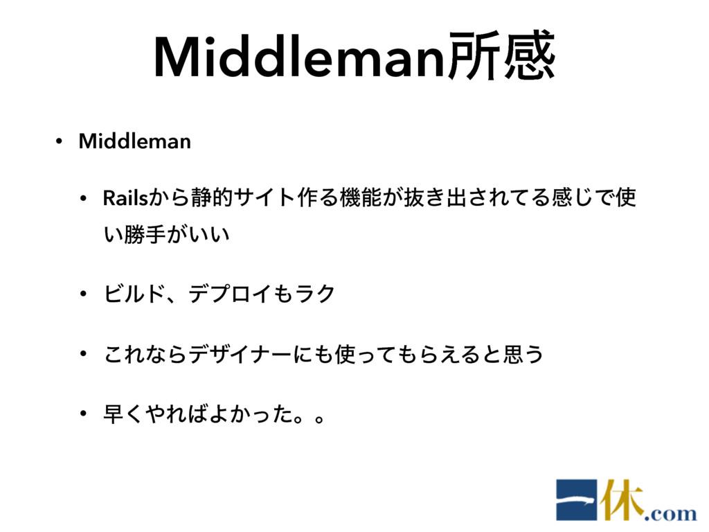 Middlemanॴײ • Middleman • Rails͔Β੩తαΠτ࡞Δػ͕ൈ͖ग़͞...
