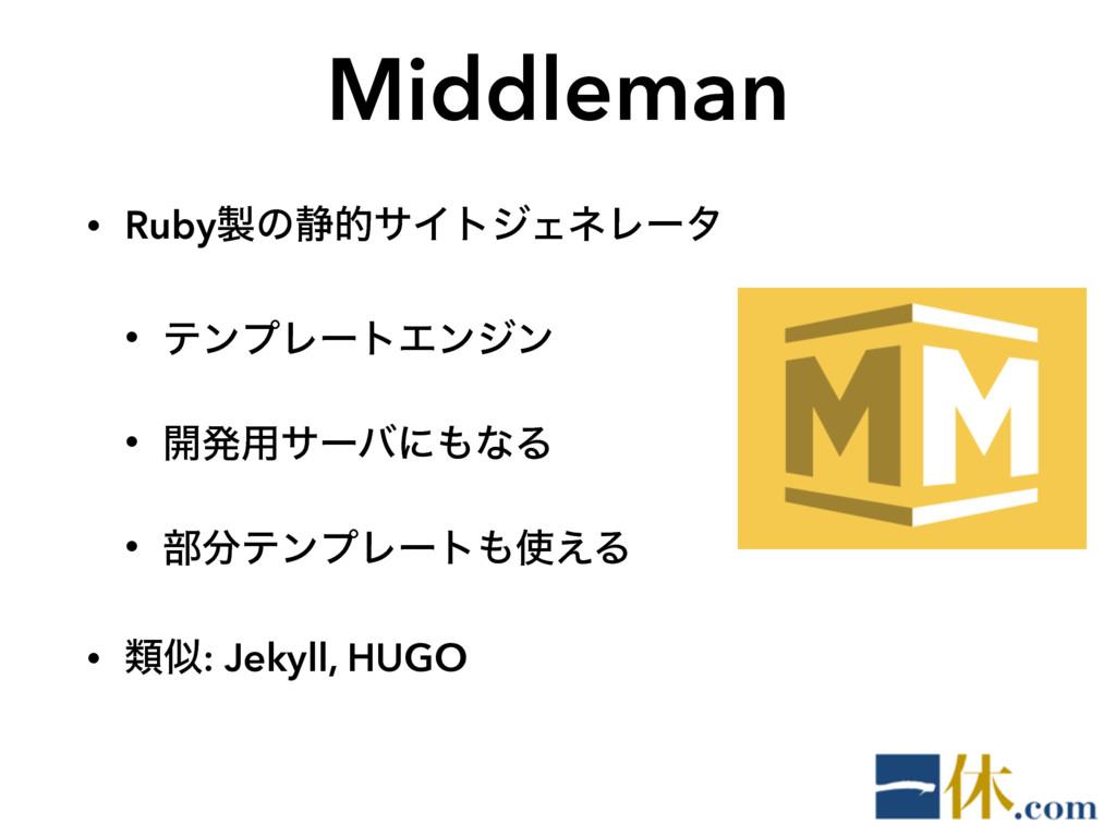 Middleman • Rubyͷ੩తαΠτδΣωϨʔλ • ςϯϓϨʔτΤϯδϯ • ։ൃ...