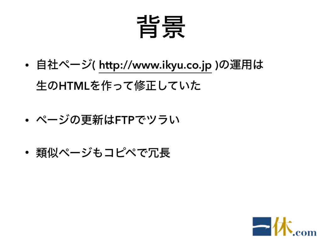 എܠ • ࣗࣾϖʔδ( http://www.ikyu.co.jp )ͷӡ༻ ੜͷHTML...