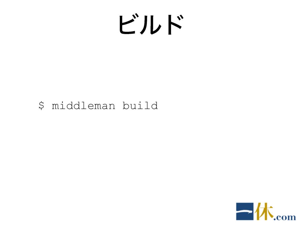 Ϗϧυ $ middleman build
