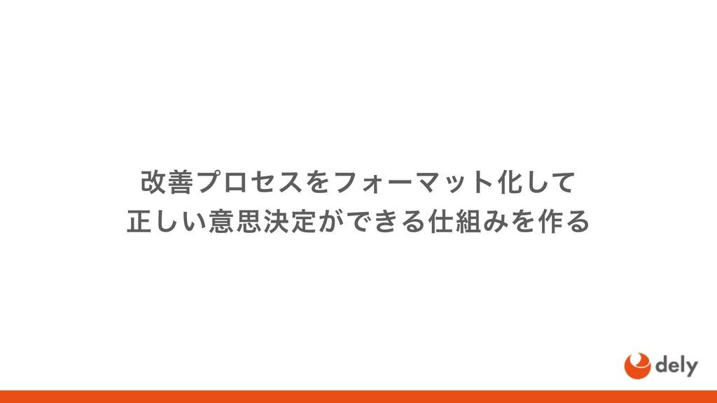 վળϓϩηεΛϑΥʔϚοτԽͯ͠ ਖ਼͍͠ҙࢥܾఆ͕Ͱ͖ΔΈΛ࡞Δ