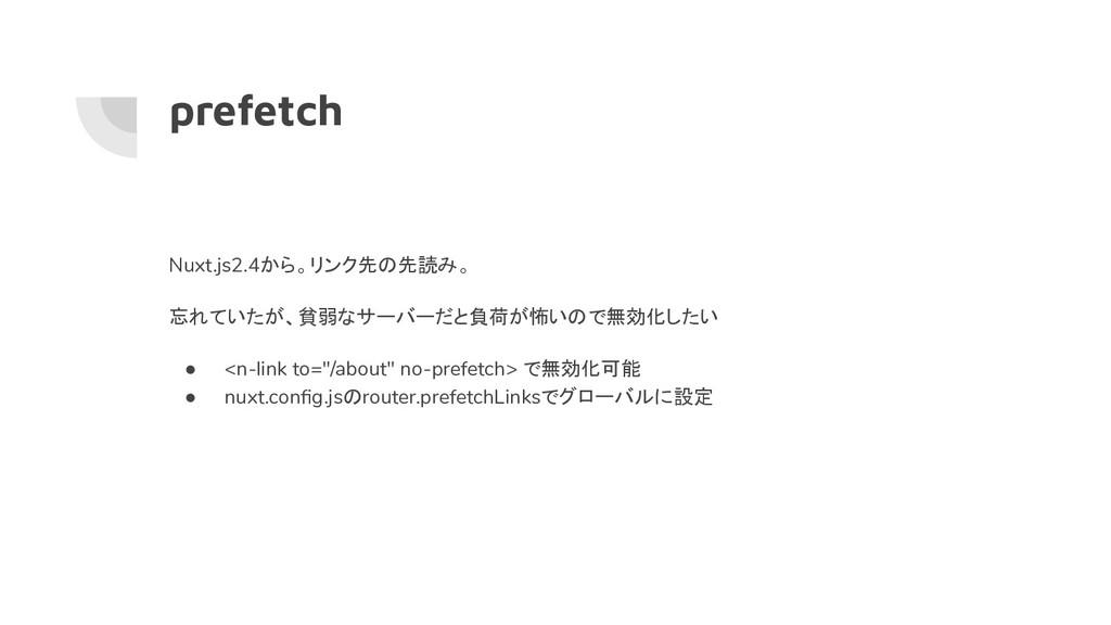 prefetch Nuxt.js2.4から。リンク先の先読み。 忘れていたが、貧弱なサーバーだ...