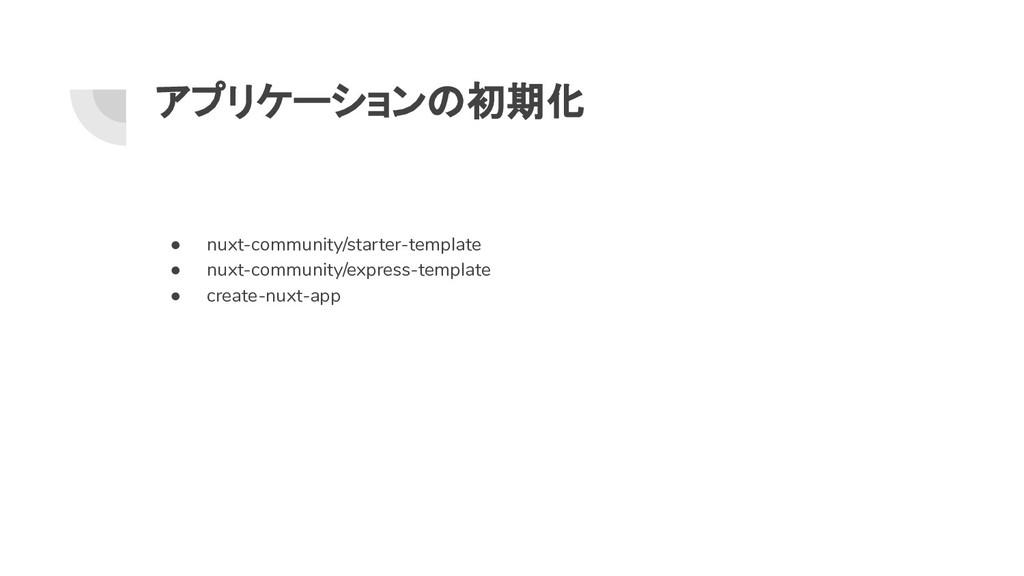 アプリケーションの初期化 ● nuxt-community/starter-template ...
