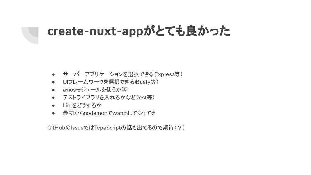 create-nuxt-appがとても良かった ● サーバーアプリケーションを選択できる( E...
