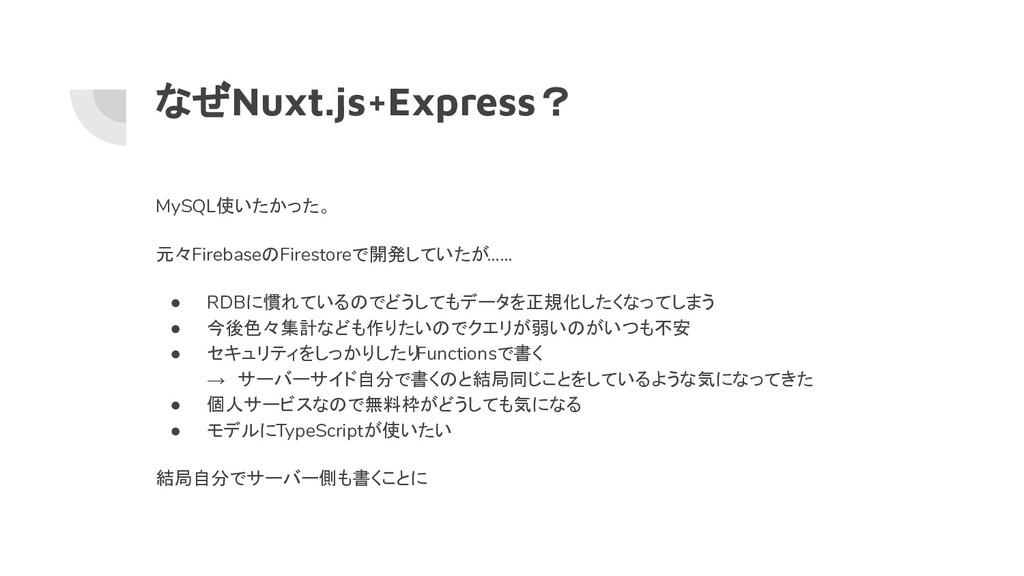 なぜNuxt.js+Express? MySQL使いたかった。 元々FirebaseのFire...