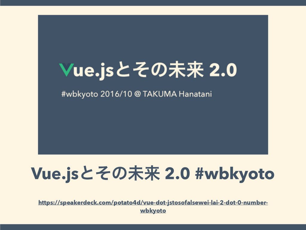 Vue.jsͱͦͷະདྷ 2.0 #wbkyoto https://speakerdeck.co...