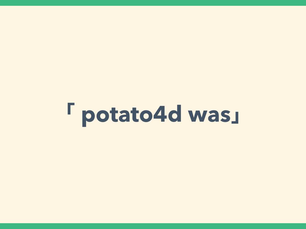 ʮ potato4d wasʯ