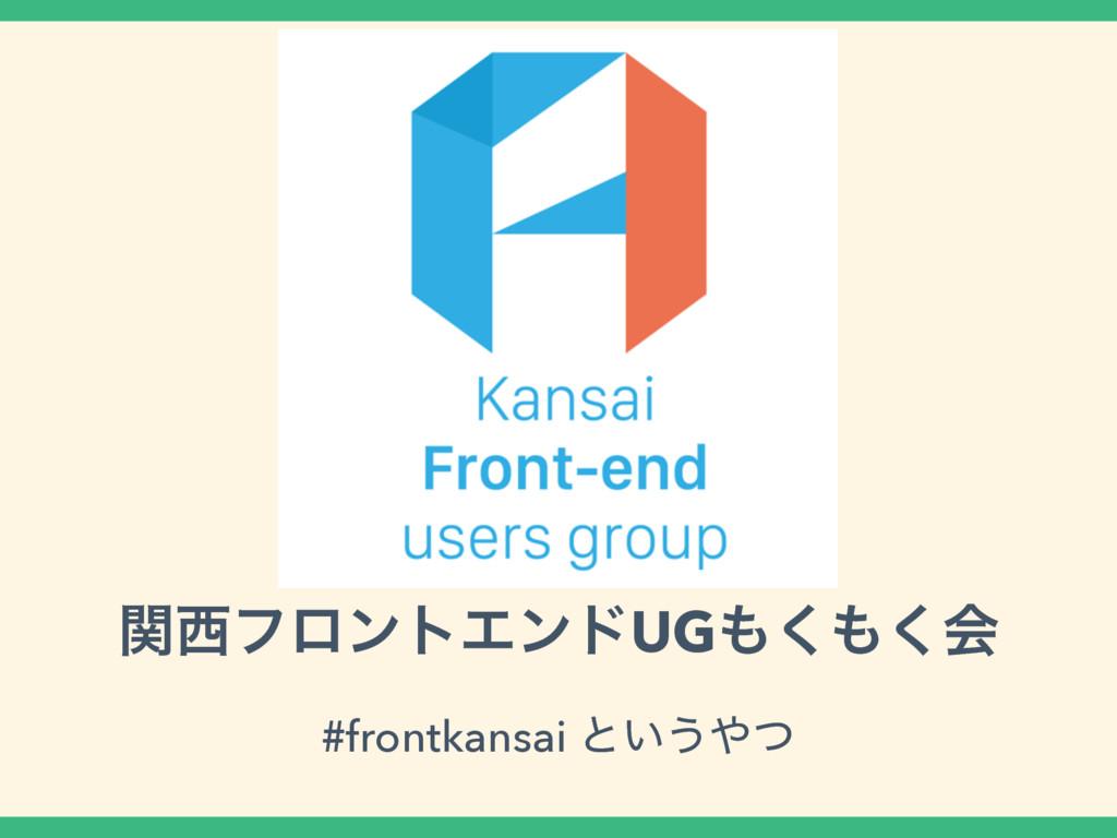 ؔϑϩϯτΤϯυUG͘͘ձ #frontkansai ͱ͍͏ͭ