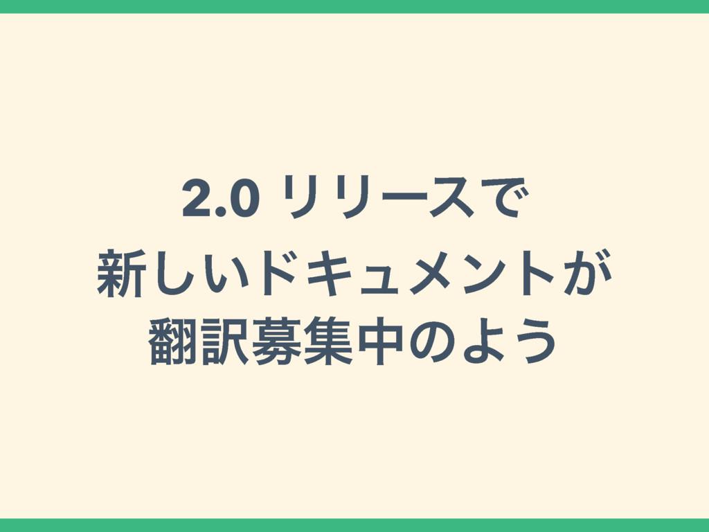 2.0 ϦϦʔεͰ ৽͍͠υΩϡϝϯτ͕ ༁ืूதͷΑ͏