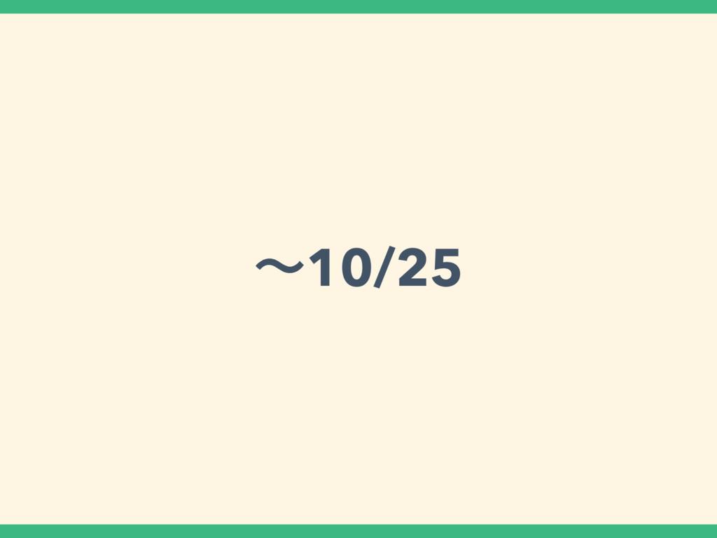 ʙ10/25
