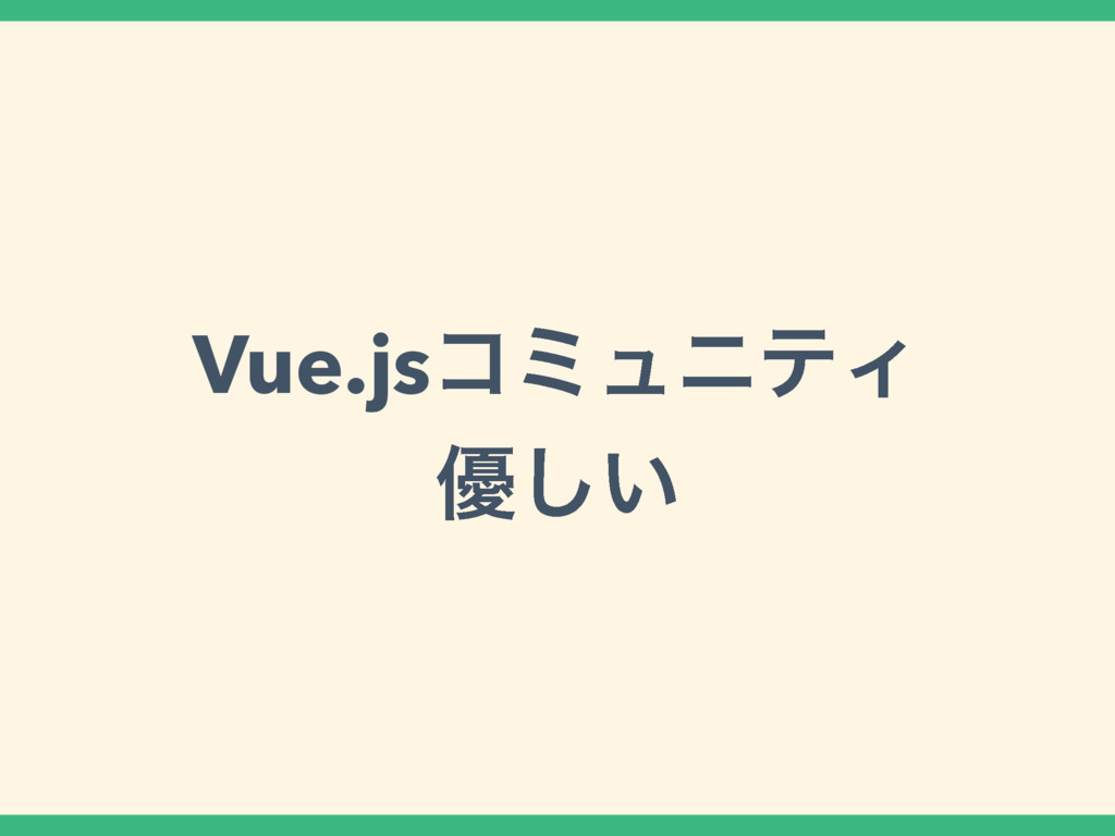 Vue.jsίϛϡχςΟ ༏͍͠