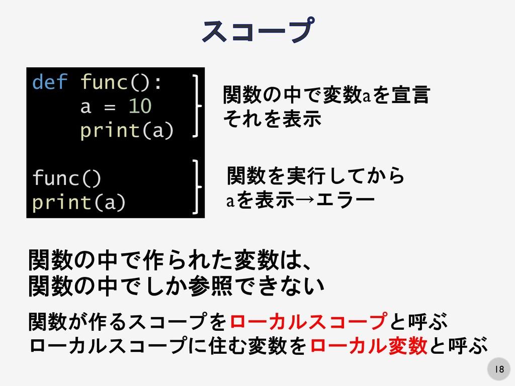 18 def func(): a = 10 print(a) func() print(a) ...