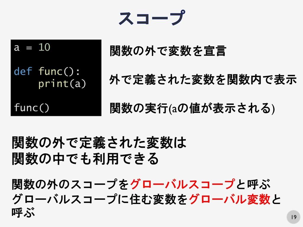 19 a = 10 def func(): print(a) func() 関数の外で変数を宣...