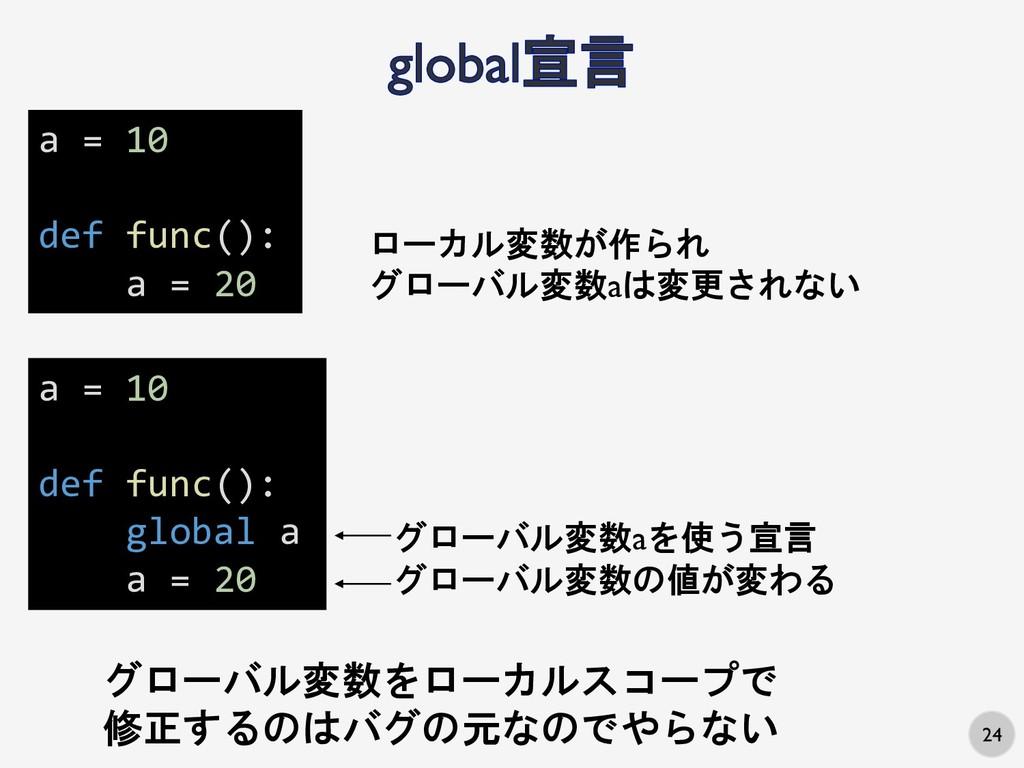 24 a = 10 def func(): a = 20 a = 10 def func():...