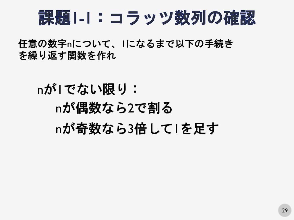 29 任意の数字nについて、1になるまで以下の手続き を繰り返す関数を作れ nが偶数なら2で割...