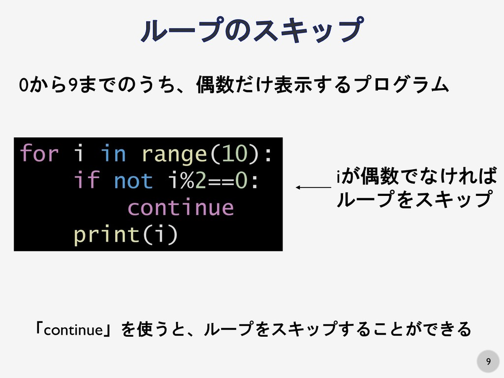 9 for i in range(10): if not i%2==0: continue p...