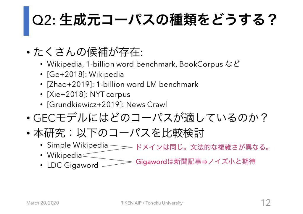 Q2: ੜݩίʔύεͷछྨΛͲ͏͢Δʁ • ͨ͘͞Μͷީิ͕ଘࡏ: • Wikipedia,...