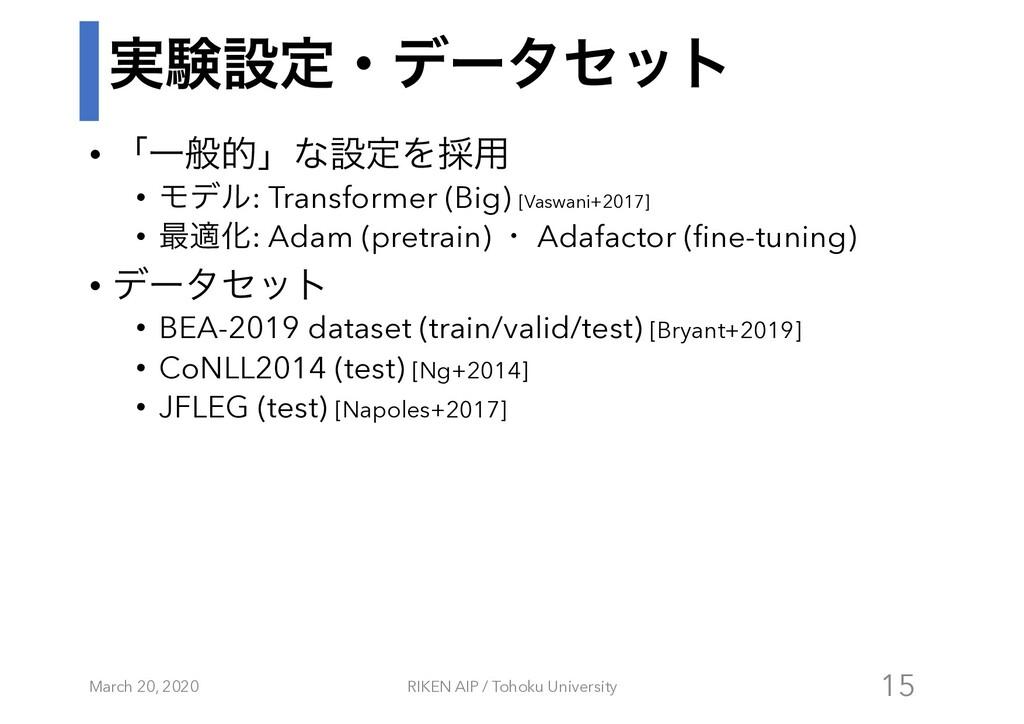 ࣮ݧઃఆɾσʔληοτ • ʮҰൠతʯͳઃఆΛ࠾༻ • Ϟσϧ: Transformer (B...